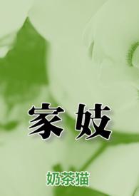 家妓(NPH,高H,古言)